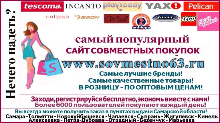 визитка сайта совместно63